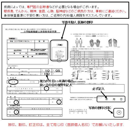身体検査証明書の例